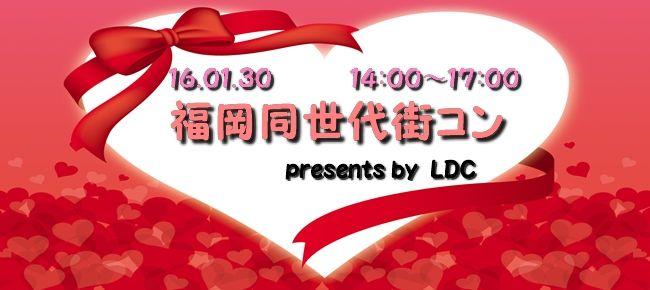 【天神のプチ街コン】株式会社LDC主催 2016年1月30日