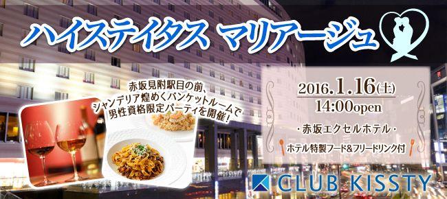【東京都その他の恋活パーティー】クラブキスティ―主催 2016年1月16日