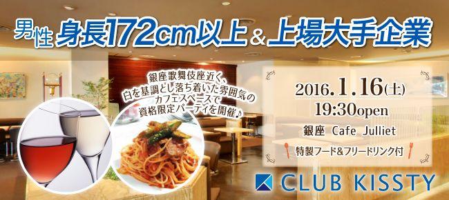 【銀座の恋活パーティー】クラブキスティ―主催 2016年1月16日