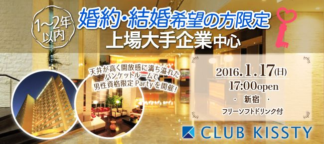 【渋谷の婚活パーティー・お見合いパーティー】クラブキスティ―主催 2016年1月17日