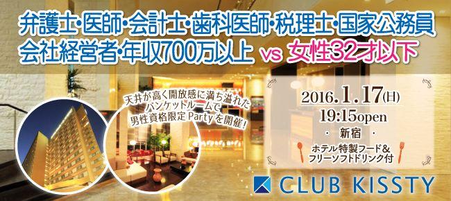 【渋谷の恋活パーティー】クラブキスティ―主催 2016年1月17日