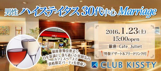 【銀座の恋活パーティー】クラブキスティ―主催 2016年1月23日