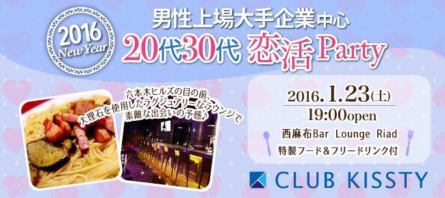 【東京都その他の恋活パーティー】クラブキスティ―主催 2016年1月23日