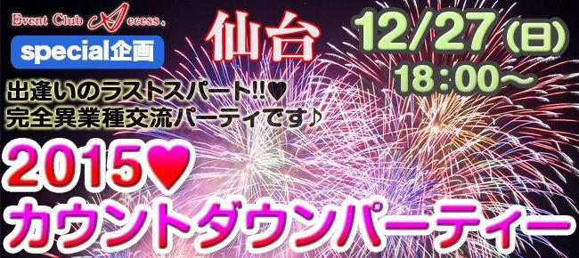 【仙台の恋活パーティー】株式会社アクセス・ネットワーク主催 2015年12月27日
