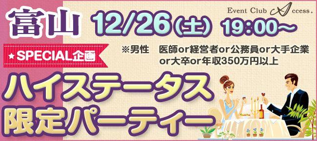 【富山県その他の恋活パーティー】株式会社アクセス・ネットワーク主催 2015年12月26日