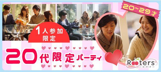 【神戸市内その他の恋活パーティー】株式会社Rooters主催 2016年1月20日