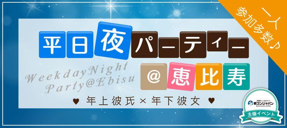 【恵比寿の恋活パーティー】街コンジャパン主催 2015年12月17日