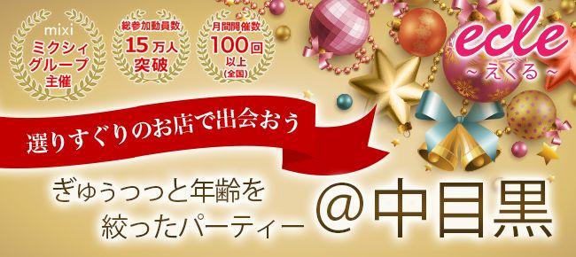 【中目黒の恋活パーティー】えくる主催 2015年12月19日