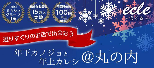 【丸の内の恋活パーティー】えくる主催 2015年12月19日