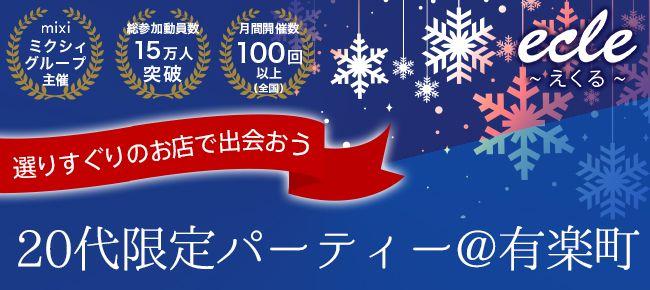 【有楽町の恋活パーティー】えくる主催 2015年12月19日