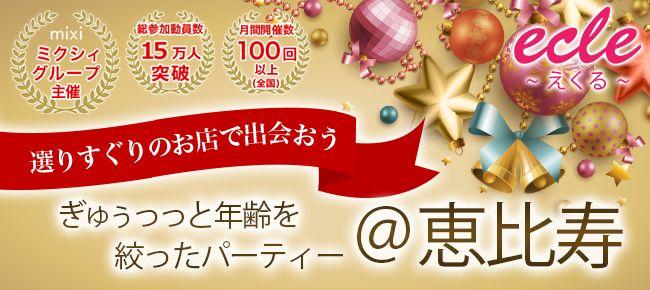 【恵比寿の恋活パーティー】えくる主催 2015年12月20日