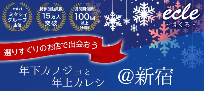 【新宿の恋活パーティー】えくる主催 2015年12月20日