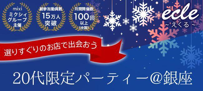 【銀座の恋活パーティー】えくる主催 2015年12月20日
