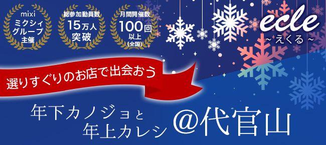 【代官山の恋活パーティー】えくる主催 2015年12月23日
