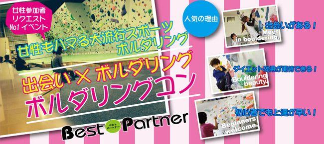 【新宿のプチ街コン】ベストパートナー主催 2016年1月23日