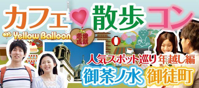 【東京都その他のプチ街コン】イエローバルーン主催 2015年12月27日