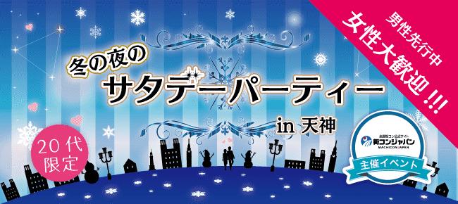 【天神の恋活パーティー】街コンジャパン主催 2016年1月30日