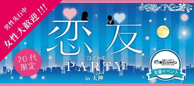 【天神の恋活パーティー】街コンジャパン主催 2016年1月20日