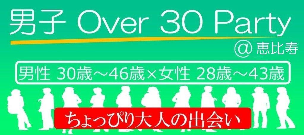 【恵比寿の恋活パーティー】株式会社ラヴィ主催 2016年2月20日