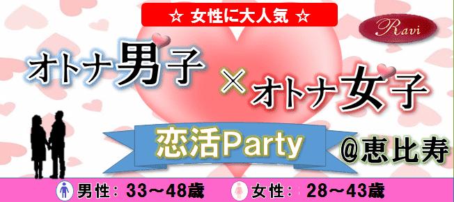 【恵比寿の恋活パーティー】株式会社ラヴィ主催 2016年2月22日