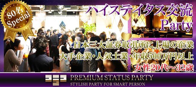 【大阪府その他の恋活パーティー】株式会社フュージョンアンドリレーションズ主催 2016年1月31日