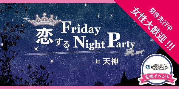 【天神の恋活パーティー】街コンジャパン主催 2016年1月8日