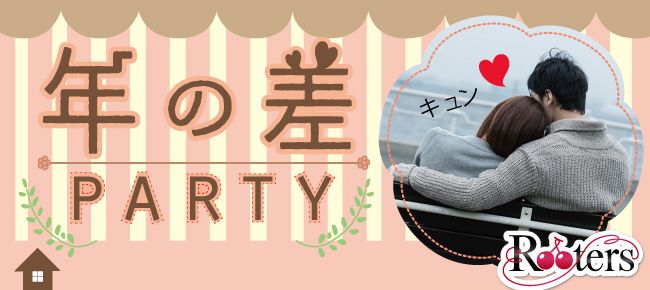 【渋谷の恋活パーティー】Rooters主催 2016年1月10日