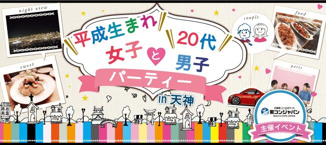 【天神の恋活パーティー】街コンジャパン主催 2016年1月10日