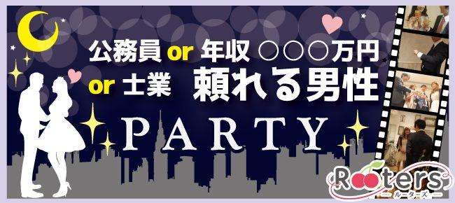 【赤坂の恋活パーティー】株式会社Rooters主催 2016年1月9日