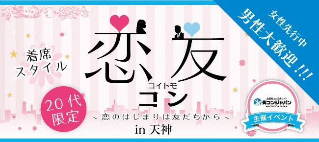 【天神のプチ街コン】街コンジャパン主催 2016年1月23日