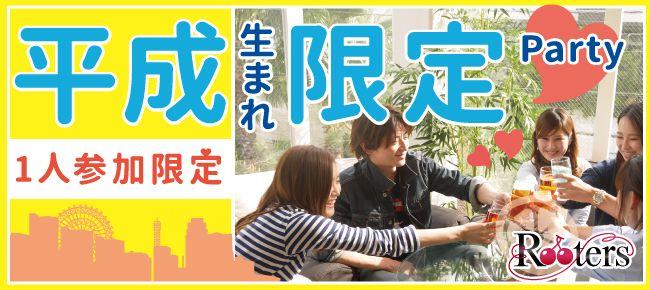 【赤坂の恋活パーティー】株式会社Rooters主催 2016年1月10日