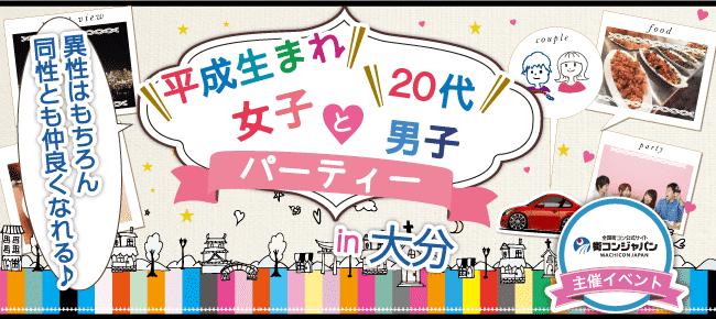 【大分県その他の恋活パーティー】街コンジャパン主催 2016年1月30日