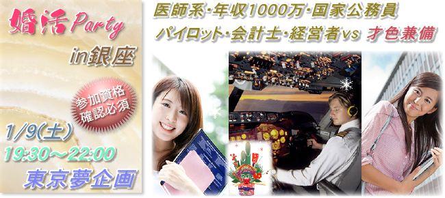 【銀座の婚活パーティー・お見合いパーティー】東京夢企画主催 2016年1月9日