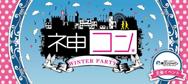 【神戸市内その他の恋活パーティー】街コンジャパン主催 2016年1月24日