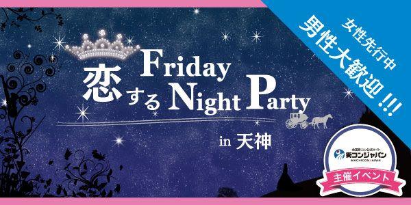 【天神の恋活パーティー】街コンジャパン主催 2016年1月15日
