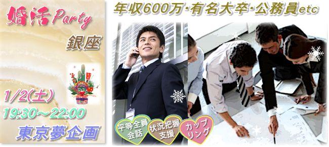 【銀座の婚活パーティー・お見合いパーティー】東京夢企画主催 2016年1月2日