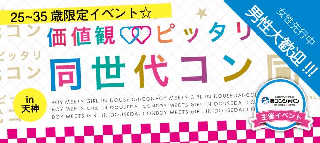 【天神のプチ街コン】街コンジャパン主催 2016年1月30日