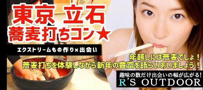【東京都その他のプチ街コン】R`S kichen主催 2015年12月26日