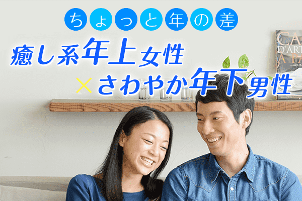 【渋谷の婚活パーティー・お見合いパーティー】ユーコ主催 2016年1月23日