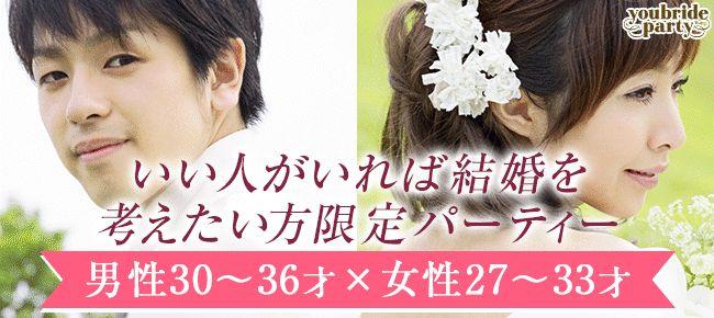 【渋谷の婚活パーティー・お見合いパーティー】ユーコ主催 2016年1月31日