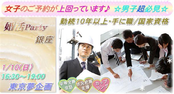 【銀座の婚活パーティー・お見合いパーティー】東京夢企画主催 2016年1月10日