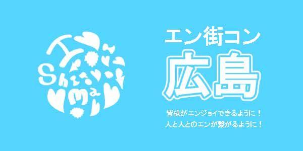 【広島県その他の街コン】街コン広島実行委員会主催 2016年1月24日