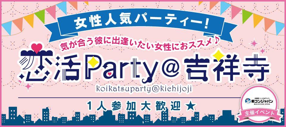 【吉祥寺の恋活パーティー】街コンジャパン主催 2016年1月10日