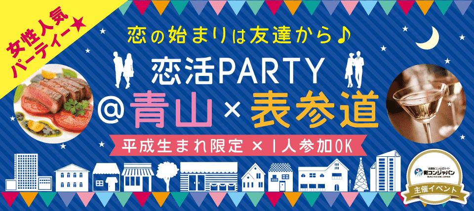 【青山の恋活パーティー】街コンジャパン主催 2016年1月17日