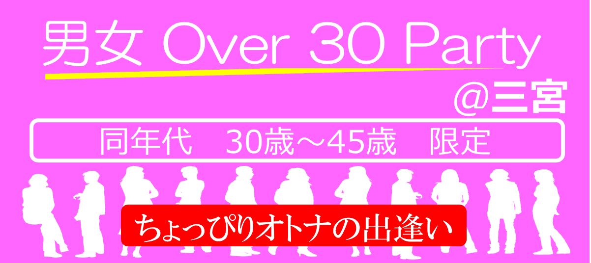 【神戸市内その他の恋活パーティー】株式会社ラヴィ主催 2016年1月13日