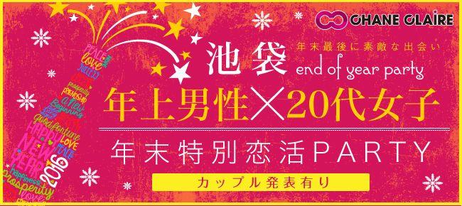 【池袋の恋活パーティー】シャンクレール主催 2015年12月26日