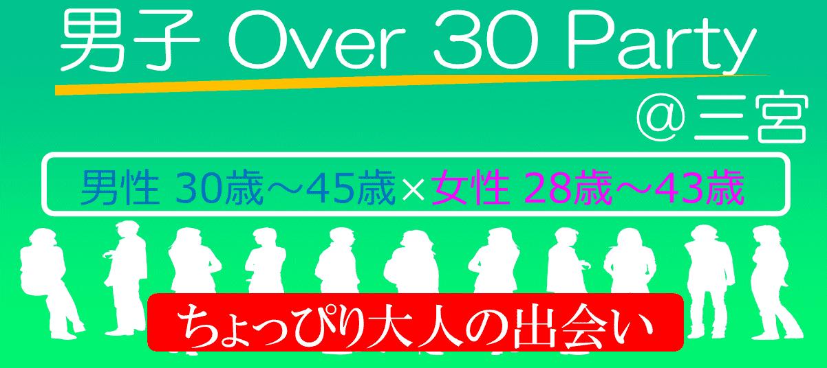 【神戸市内その他の恋活パーティー】株式会社ラヴィ主催 2016年1月19日