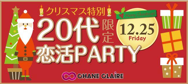 【渋谷の恋活パーティー】シャンクレール主催 2015年12月25日