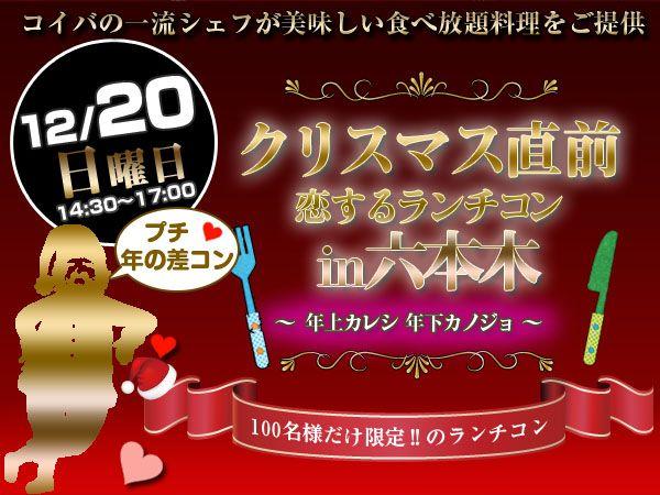 【東京都その他の恋活パーティー】Surely株式会社主催 2015年12月20日