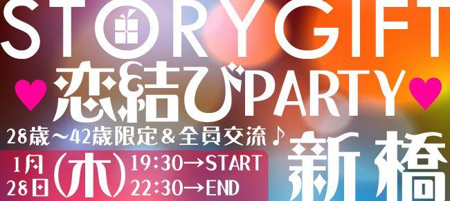 【東京都その他の恋活パーティー】StoryGift主催 2016年1月28日